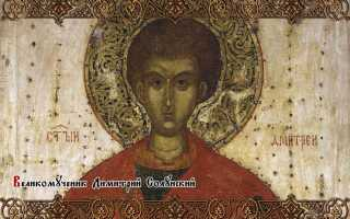 Димитрий Солунский: житие святого, день памяти, молитва
