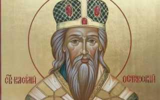 Молитва святителю Василию Острожскому на исцеление больного