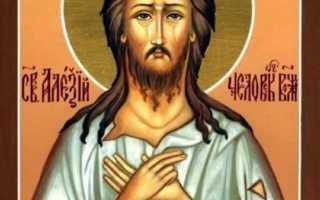 Алексий, человек Божий: житие святого, день памяти, молитва