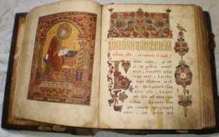 Псалом 125: текст молитвы, для чего читают