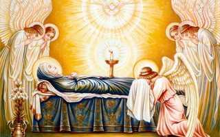 Успение Пресвятой Богородицы: что можно и нельзя делать в праздник, день отмечания
