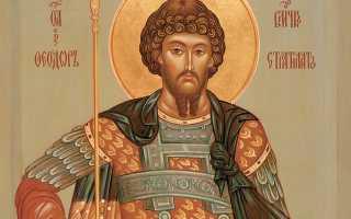 2 сильных молитвы Феодору Стратилату