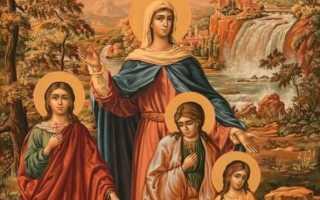 Вера, Надежда, Любовь и мать их София: жизнь святых, день памяти, молитва