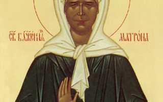 Матрона Московская: житие святого, день памяти, молитва