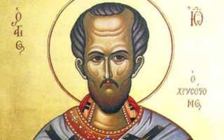 Иоанн Златоуст: житие святого, день памяти, молитва