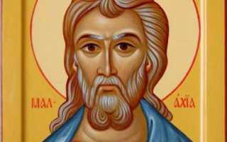 Молитва пророку Малахии
