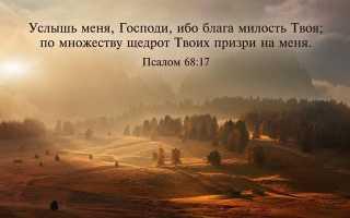 Псалом 68: текст молитвы, для чего читают