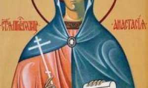 Анастасия Римляныня: житие святого, день памяти, молитва