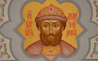 Димитрий Донской: житие святого, день памяти, молитва