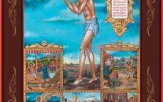 3 молитвы блаженному Василию, Христа ради юродивому, Московскому чудотворцу