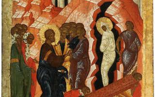 2 молитвы святому Лазарю Четверодневному