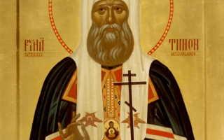 Акафист святителю чудотворцу Тихону, патриарху Московскому и всея России: текст, для чего читают