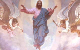 Молитва на Вознесение Господне