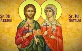 3 сильных молитвы святым мученикам Адриану и Наталии