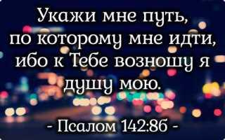 Псалом 142: текст молитвы, для чего читают