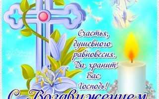 6 молитв на Воздвижение Креста Господня