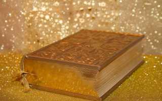 Псалом 102: текст молитвы, для чего читают