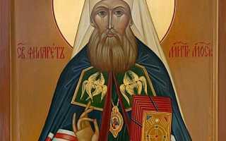 Молитвы святителю Филарету, митрополиту Московскому