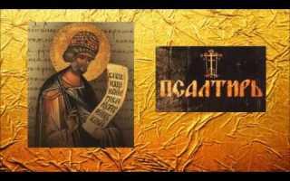 Псалом 14: текст молитвы, для чего читают